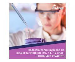 Курсове по химия за ученици в 11-ти и 12-ти клас