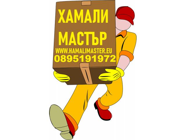Хамалски и транспортни услуги от Хамали Мастър