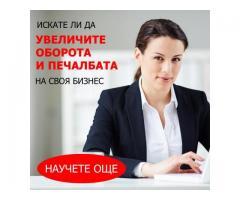 Отстъпки и Промоции Infinitum.bg