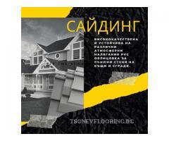 Сайдинг фасадни облицовки-Tsonev Flooring
