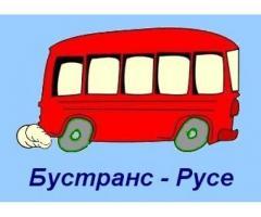 Русе - служебен транспорт