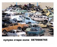 Изкупува развалени, бракувани в движение или не коли