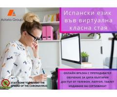 КУРС ПО ИСПАНСКИ ЕЗИК- НИВО  A1  11.04.2020