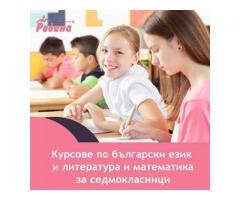 Курсове РОДИНА – Подготовка за Външно оценяване