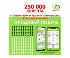 Повече продажби с Мобилна платформа №1 за Отстъпки, Промоции и Намаления Infinitum.bg