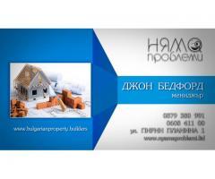 Строителни услуги
