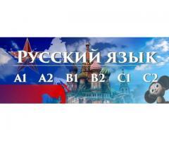 Руски език – групово обучение НИВО А1 – 120 учебни часа