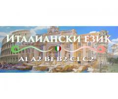 Италиански език B1, B2 – индивидуално обучение