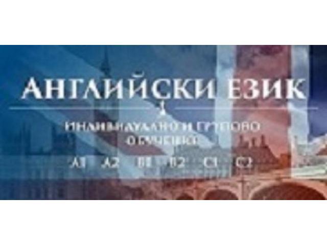 КУРС ПО AНГЛИЙСКИ ЕЗИК НИВО B1 – ГРУПОВО ОБУЧЕНИЕ
