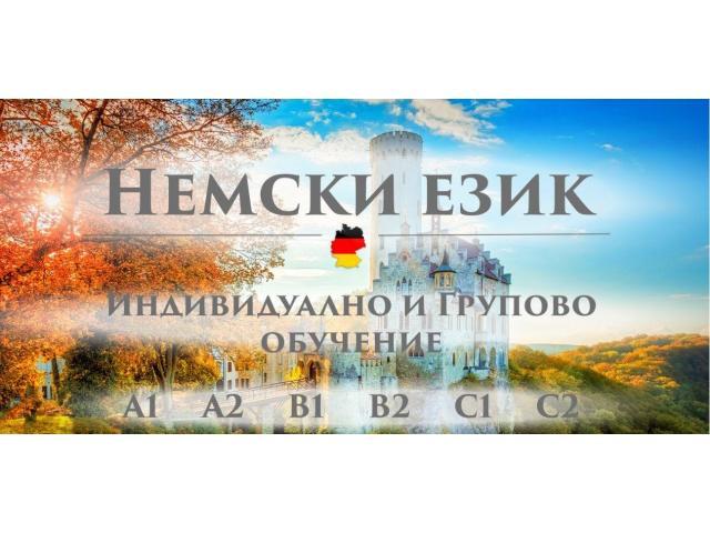 КУРС ПО НЕМСКИ ЕЗИК НИВО В2 – 120 УЧ.Ч