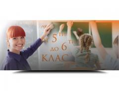 •Групи за деца от 5 до 6 клас