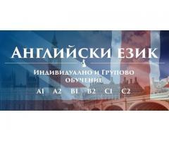 Английски език – групово обучение НИВО А1 – 120 учебни часа