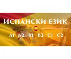 Испански  език – групово обучение НИВО А1 – 120 учебни часа
