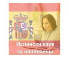 Онлайн Курс по  Испански език за начинаещи – Ниво А1