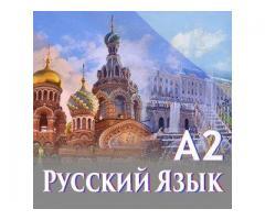 Онлайн Руски език А2