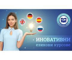 Курсове по немски език - гр. Варна