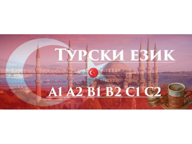 Турски език А2 – групово обучение
