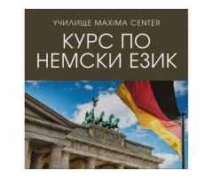 Курс по Немски Език III Ниво, Пловдив. Изгодни Условия!