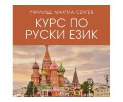 Курс по Руски Език за Туризъм – Пловдив. Достъпни Условия!