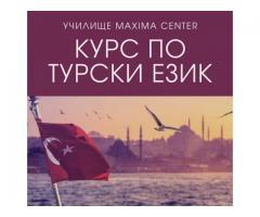 Курсове по Турски Език I – III Ниво, Пловдив. Стартираме Сега!