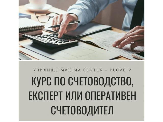 Курс по Счетоводство, Експерт или Оперативен Счетоводител, Пловдив. Изгодно Сега!