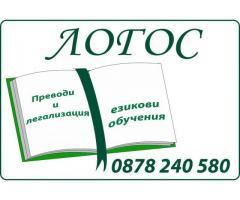 Английски език - курсове и обучения