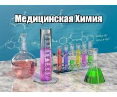 Онлайн курсове по химия за кандидат- студенти по медицина, дентална медицина и фармация
