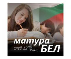 Онлайн Матура по Български език