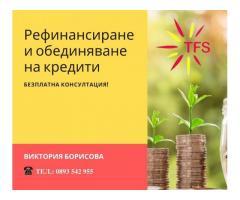 Рефинансиране и обединяване на неизгодни кредити