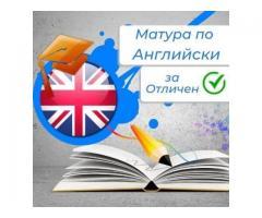 Подготовка за Матура по Английски език