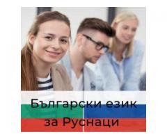 Oнлайн Български език за руснаци